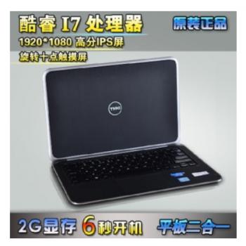 XPS12寸 触屏二合一超薄超极本 i5i7金属笔记本电脑