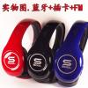 深圳工厂批发灵魂150重低音插卡无线耳机电脑游戏头戴式蓝牙耳机