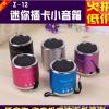 厂家直销批发 Z12铝合金便携插卡USB迷你小音箱音响FM小钢炮