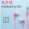 新款地摊热销 水晶线入耳式重低音mp3手机通用耳机 厂家批发