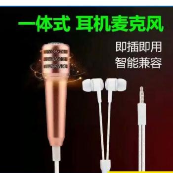 厂家直销电脑唱吧迷你手机麦克风YY语音k歌语音录音小话筒K歌唱吧