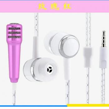 手机话筒K歌专用全民K歌迷你麦克风手机小话筒唱吧带耳机一