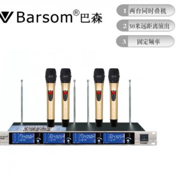 【话筒专家】供应Barsom巴森BS-054B一拖四演出手持无线话筒