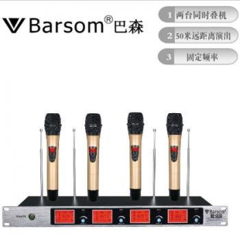 原装**Barsom巴森BR-053D一拖四演出麦克风动圈式手持话筒