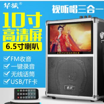 华族16寸看戏机广场舞音响视频播放器唱戏便携式手提移动户外音箱