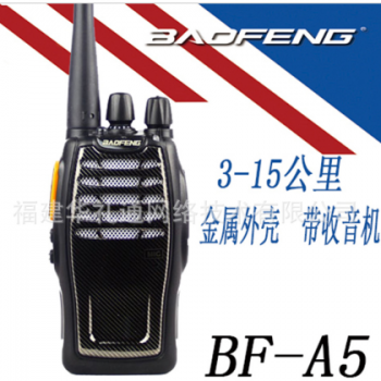 厂家直销 宝锋A5对讲机 无线手持酒店工地 5W大功率BF-888S升级版