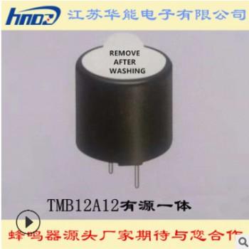 华能厂家TMB12A12 电磁式有源一体12V蜂鸣器耐高温立体声φ12*9.5