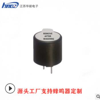 蜂鸣器源头厂家直销 TMB12A12 IC(环保)电磁式有源一体12V耐高温