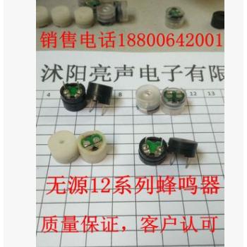 沭阳亮声电子供应无源多种型号蜂鸣器,厂家直销,厂价批发
