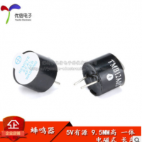 9.5MM高 一体 5V有源蜂鸣器 电磁式 SOT塑封管 长声