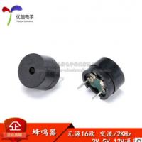 通用无源蜂鸣器 电磁式 阻抗16欧 交流/2KHz 3V 5V 12V通用