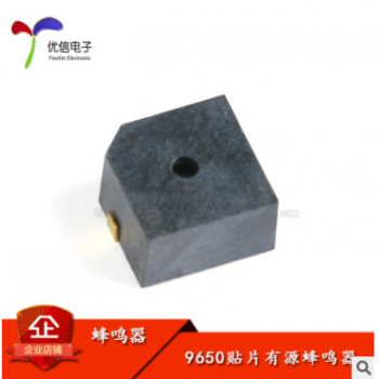 HN9650B有源蜂鸣器 5V 9.6*9.6*5mm MLT-9650贴片蜂鸣器
