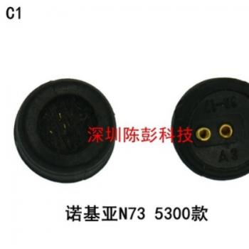 适用于诺基亚5300 5200 N73 弹簧触点手机送话器 麦克风 MIC 话筒
