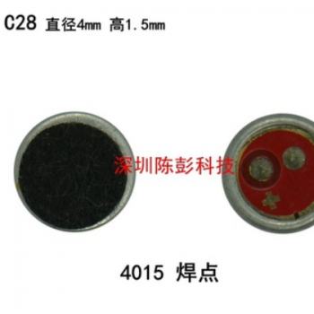 4015带焊点咪芯 咪头 手机送话器 麦克风 MIC 微电声批发