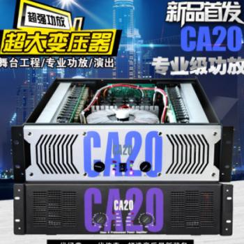 Soundstandard声准CA20 婚庆 演出 KTV 工程 包房大功率专业功放