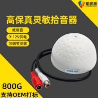 监控摄像机专用高保真音频采集器高清低噪探头半球型高灵敏拾音器