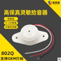 监控专用拾音器高保真可调灵敏度降噪集音器网络高清麦克风GK802Q
