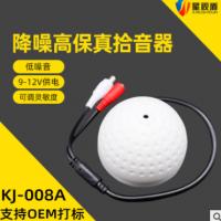 高保真拾音器监控专用降噪音频采集器麦克风/半球型拾音器KJ-008A