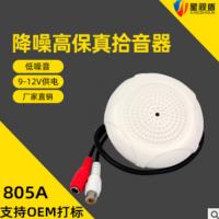 厂销网络摄像头监控专用高保真拾音器录音对讲无噪音自动降噪咪头