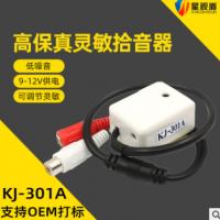 监控摄像头拾音器高保真降噪方块形车载录像机声音采集器KJ-301A