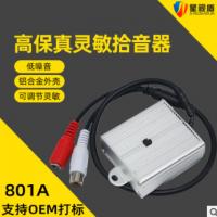 厂家直销高保真监控拾音器网路摄像头机可调灵敏度防爆铝合金外壳