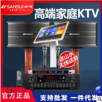 sansui/山水SP9家庭影院ktv音响套装卡拉ok家用K歌客厅音箱点歌机
