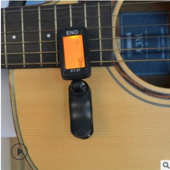 伊诺eno通用校音器 ET-37吉他调音器 吉他尤克里里电吉他調音器