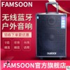 凡讯FAMSOON新款蓝牙拉杆音响防水广场舞摆摊插卡智能USB音箱户外