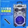 户外高级电瓶拉杆音响12寸重低音蓝牙K歌广场舞音箱大全专业全频