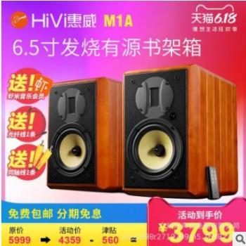 惠威 D8.1发烧hifi书架音箱三分频8寸低音高保真木质2.0无源音响