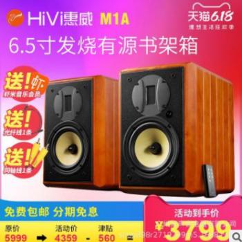 惠威 M1A有源音响hifi电视手机客厅木质音箱2.0蓝牙WiFi光纤