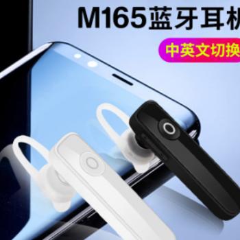 M165迷你蓝牙耳机 4.1无线入耳式蓝牙耳机 M163车载运动蓝牙耳机