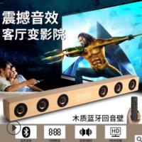 创意多功能木质蓝牙音箱家庭影院电视电脑手机大功率回音壁大音响