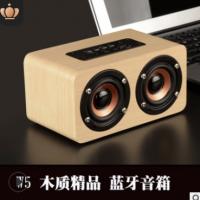 W5木质蓝牙爆款迷你小音箱手机电脑礼品定制大功率创意收款小音响
