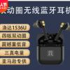 跨境新款双动圈TWS无线蓝牙耳机5.0重低音耳塞入耳式 洛达1536U