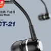 jellico 10月新品 金属耳机手机线控耳机入耳式HIFI音质重低音oem