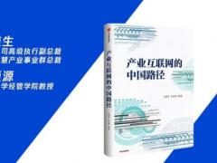 清华大学、腾讯联袂发布新书,详解产业互联网的中国路径