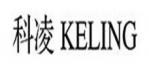科凌KELING