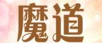 魔道MODAO