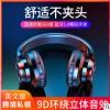 跨境私模无线双耳蓝牙耳机头戴式游戏电脑跑步运动音乐耳麦长待机