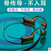 跨境私模G1无线运动蓝牙耳机双耳不入耳外放耳挂式空气骨传导原理