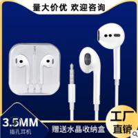 厂家直销适用苹果安卓线控音乐运动耳机有线3.5mm圆孔k歌通用耳机
