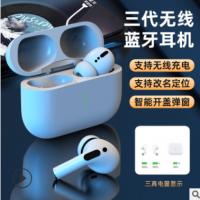 爆款TWS无线蓝牙耳机运动迷你适用于苹果二代三代降噪改名定位1:1