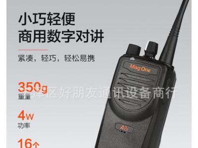 原装适用摩托罗拉A8I数字对讲机户外商用大功率数字对讲讲机