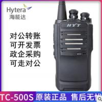 原装好易通TC-500S对讲机民用物业安保酒店商务对讲机TC500S
