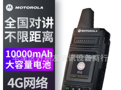适用摩托罗拉对讲机全国对讲5000公里4G对讲户外机车队小型