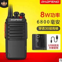 宝峰对讲机宝锋E50大功率户外无线电对讲机baofeng餐厅工地对讲机
