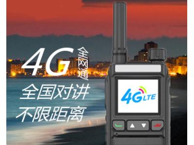 4G全国对讲机插卡机民用5000公里公网手持户外迷你手台免续费车队