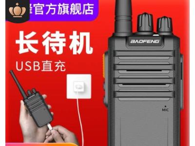 宝峰无线大功率户外手持机超长待机民用小型手持台酒店工地对讲机