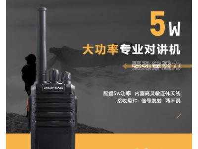 宝锋M4对讲机超长待机双充工地仓库短天线手持机宝峰小对讲机批发